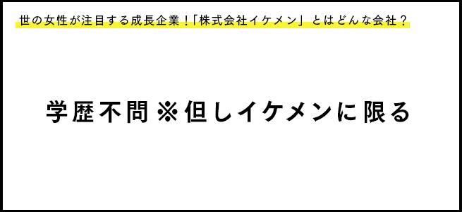 お題2_但しイケメン