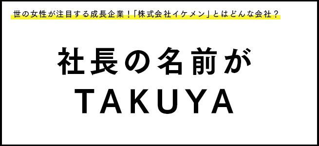 お題2_takuya