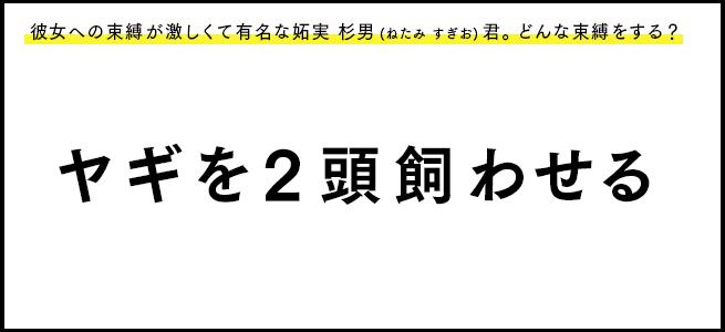 お題3_ヤギ