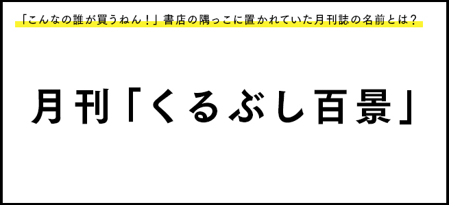 お題4_くるぶし百景