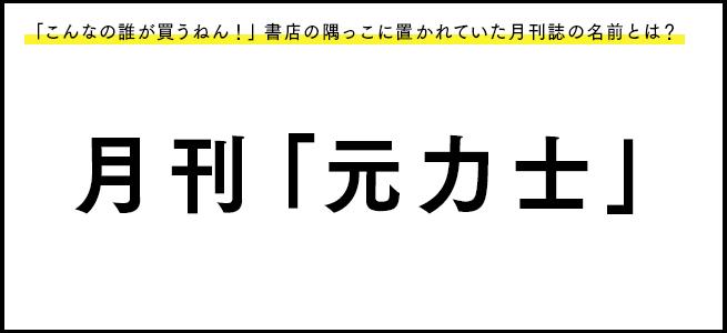 お題4_元力士