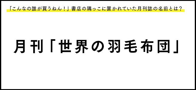 お題4_羽毛布団