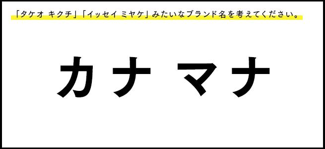 お題5_カナマナ