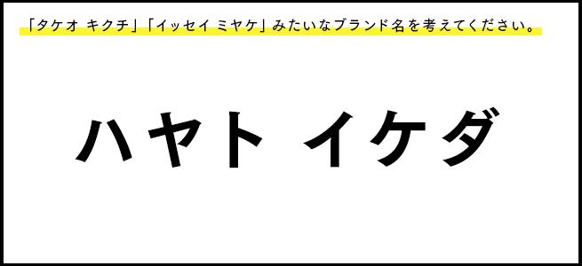 お題5_ハヤト