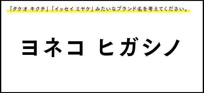 お題5_ヨネコ