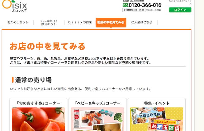 スクリーンショット 2014-05-28 23.52.53