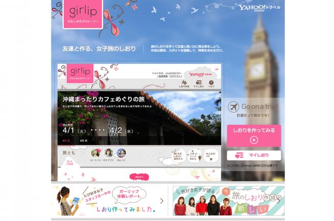 女子旅プランをカンタン作成 girlip(ガーリップ) Yahoo トラベル
