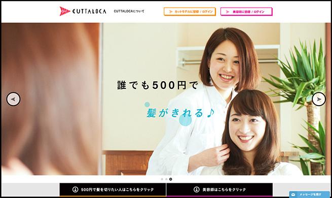 CUTTALOCA(カッタロカ)
