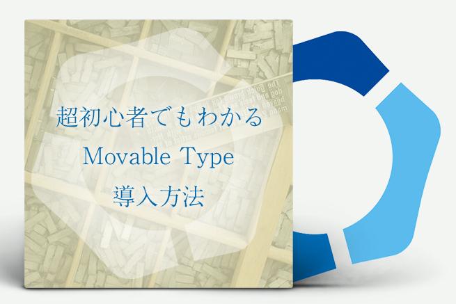 超初心者でもわかる!Movable Typeのインストール&導入方法 | 東京上野のWeb制作会社LIG