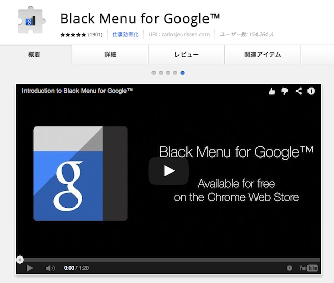 Black Menu for Google