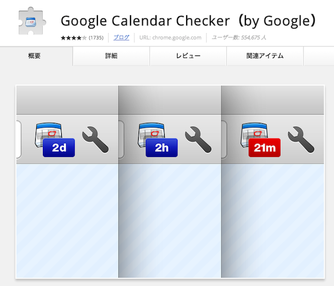 Google Calendar Checker