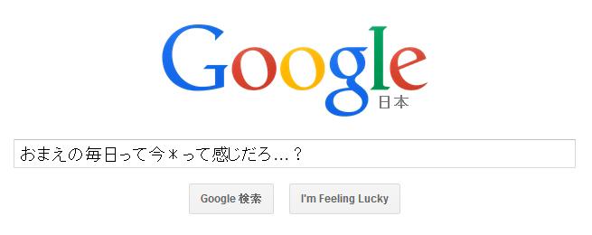 Googleの検索画面から「おまえの毎日って今*って感じだろ…?」で検索しようとしている画面のスクリーンショット