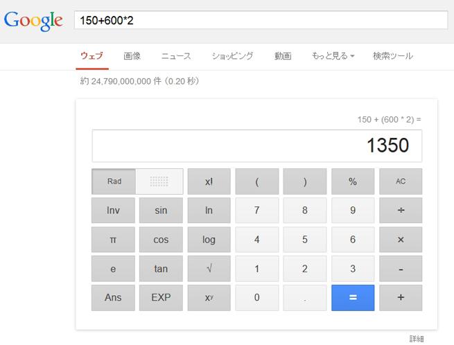 Google検索画面上で計算式を入力した画面のスクリーンショット