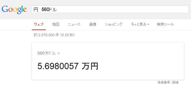 Google検索画面上で円と外貨を入力した画面のスクリーンショット