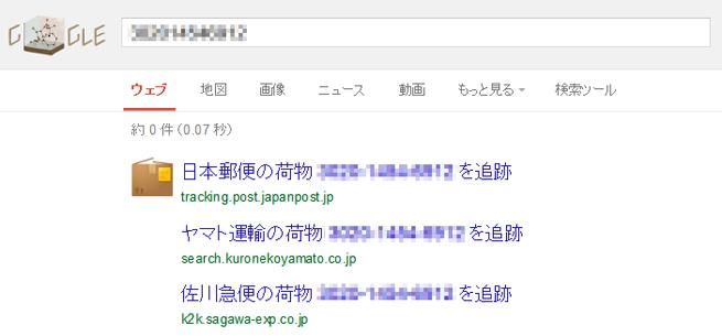 Google検索画面上で宅配便の追跡番号を入力した画面のスクリーンショット
