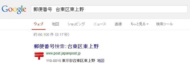 Google検索画面上で「郵便番号 市区町村」を入力した画面のスクリーンショット