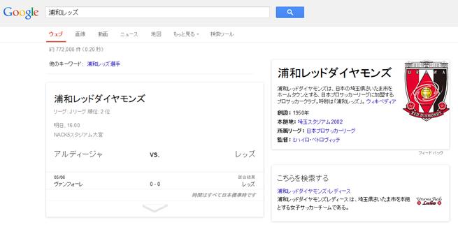 Google検索画面上で「浦和レッズ」を入力した画面のスクリーンショット
