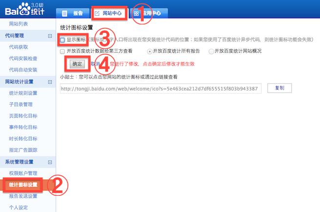 中国百度SEO対策