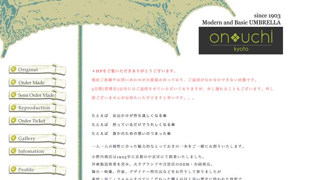 京都 洋傘製造卸 小野内商店