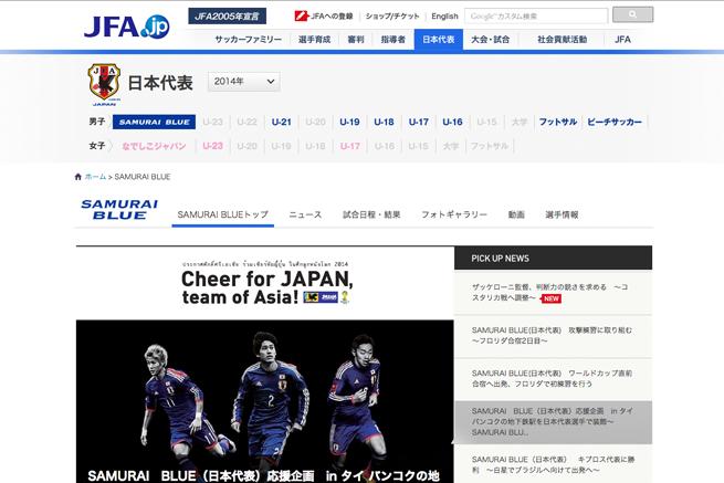 SAMURAI BLUE | JFA|公益財団法人日本サッカー協会