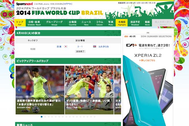ブラジルワールドカップ特集 - スポーツナビ
