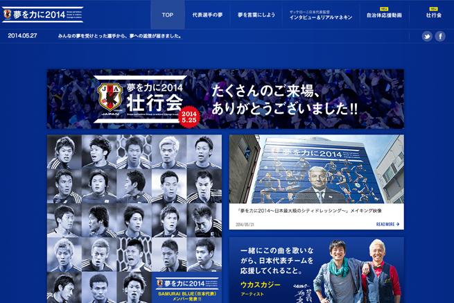サッカー日本代表「夢を力に2014」特設サイト