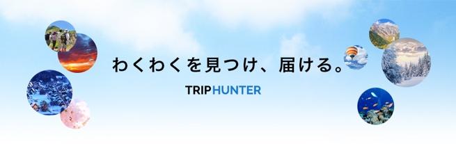 triphunter