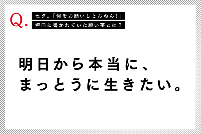 七夕_たまさん