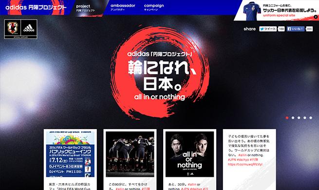 adidas 円陣プロジェクト「輪になれ、日本。」