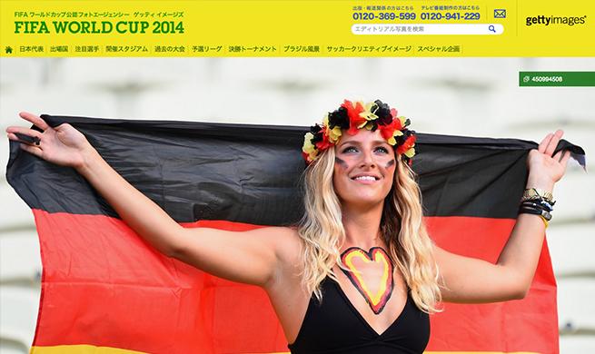 ゲッティ イメージズ - FIFA2014 WORLCUP BRAZIL