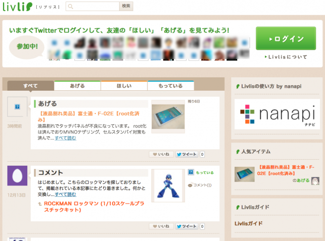 スクリーンショット 2014-12-16 0.45.24
