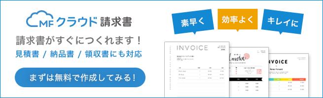 無料で使える請求書作成ソフト「MFクラウド請求書」