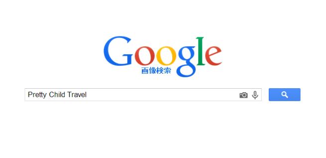 フリー写真素材をGoogle画像検索で探す方法