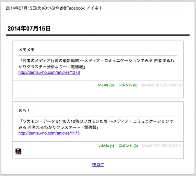 FBログの転送画面