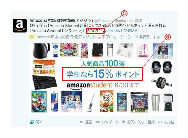 Twitter広告 アマゾン