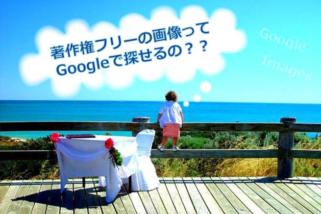 商用利用OKのフリー写真素材をGoogle画像検索で探す方法 | 東京上野のWeb制作会社LIG