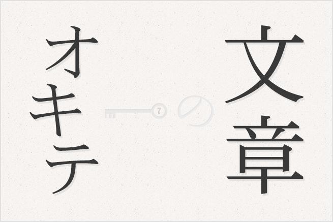 """読みやすい""""""""わかりやすい""""提案..."""