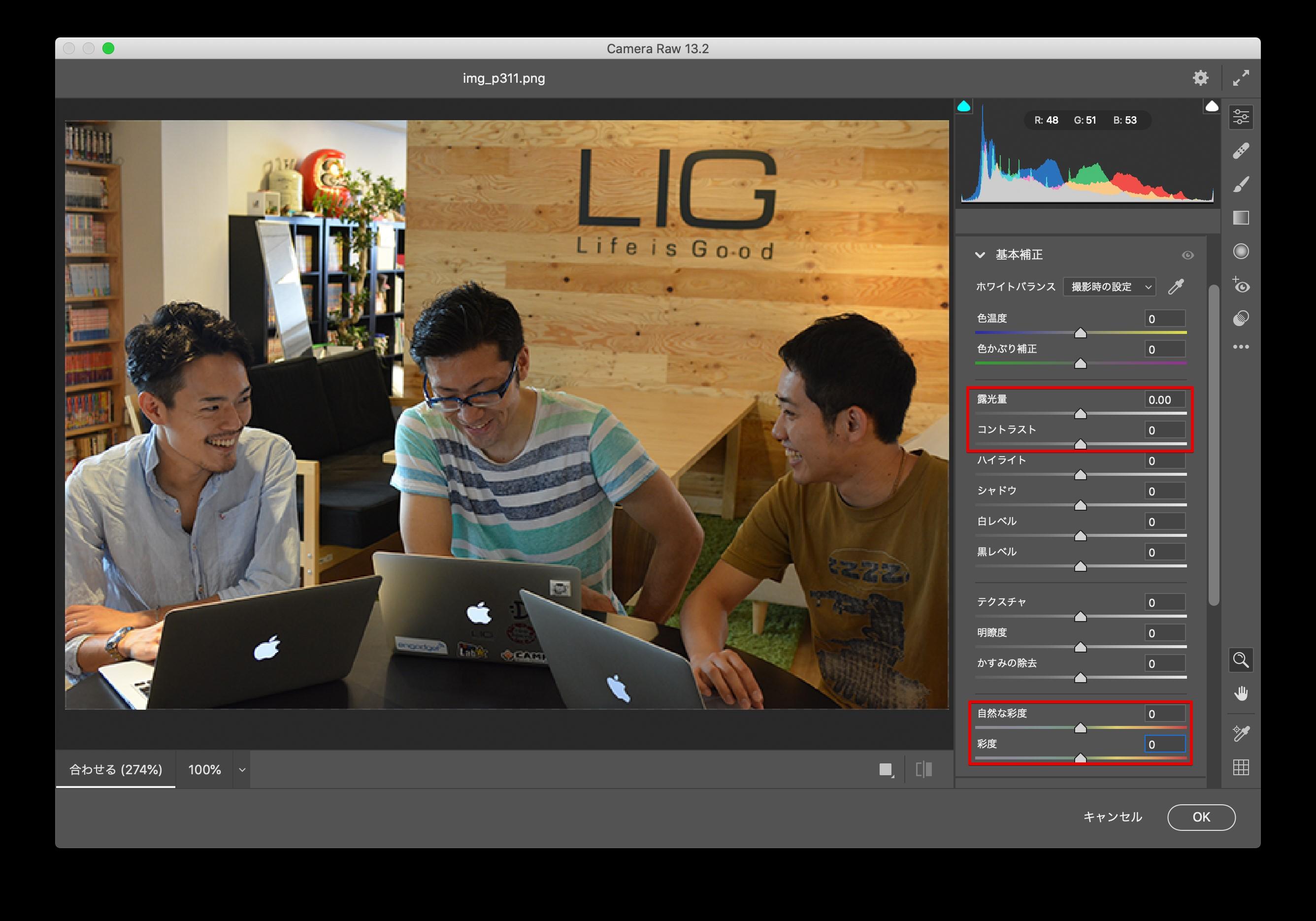 「明るさ・コントラスト」「色相・彩度」の2つの調整ツールの位置を示した画像