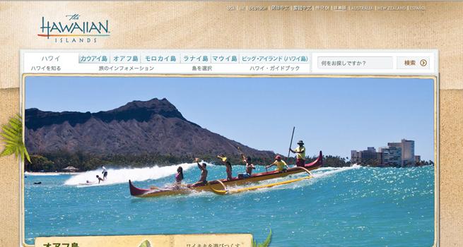 ハワイ公式観光サイト