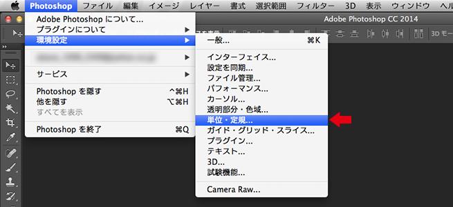メニューバーから「Photoshop」を選択し、「環境設定」から「単位・定規…」を選択する画像