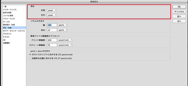 「単位・定規…」というくくりから「定規」「文字」を「pixel」に設定した画像。