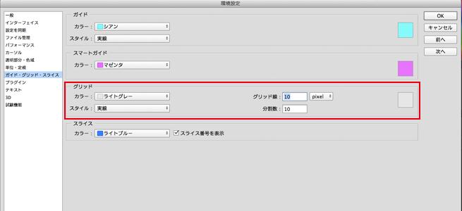 「グリッド」というくくりから「グリッド線」「分割数」を「10pixel」に設定した画像。