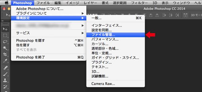 メニューバーから「Photoshop」を選択し、「環境設定」から「ファイル管理」を選択した画像