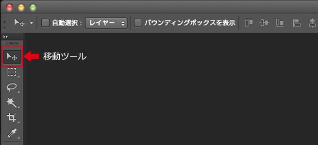 サイドバーの一番上にある「移動ツール」を矢印で指し示した画像