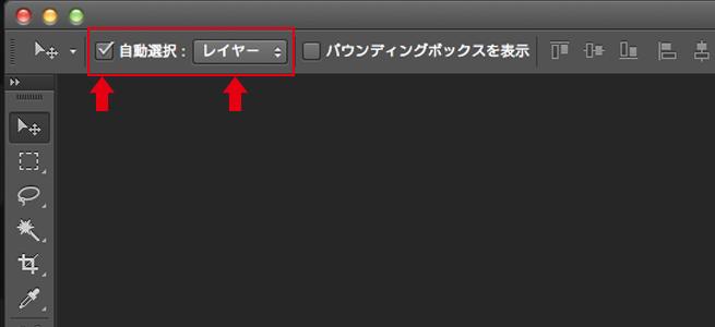 画面上部にある「自動選択」というチェックボックスにチェックを入れた画像