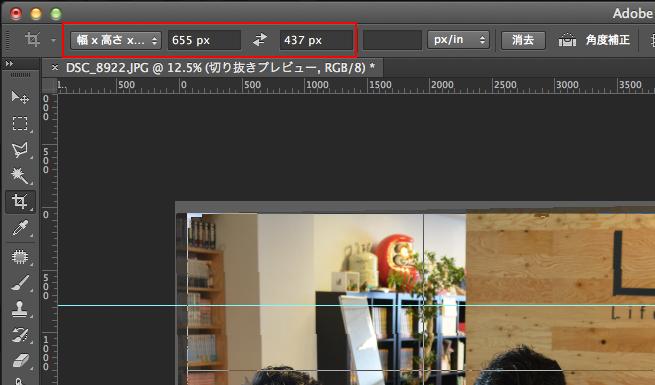 オプションバーの左のプルダウンメニューで「幅×高さ×解像度」にして、切り抜きたいサイズを入力します。