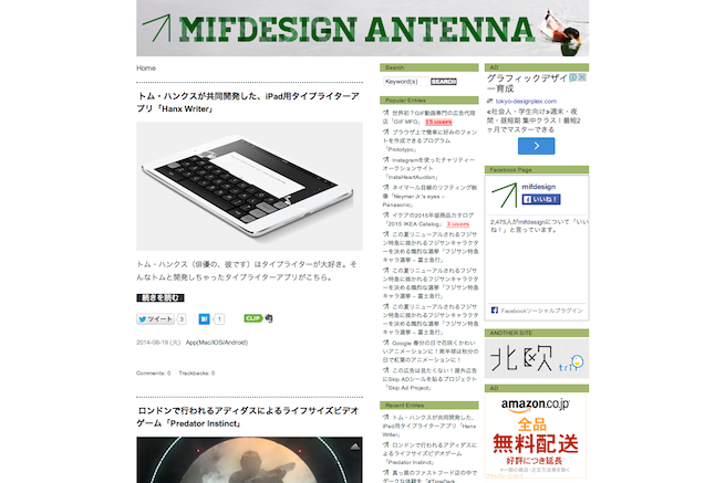 mifdesign_antenna
