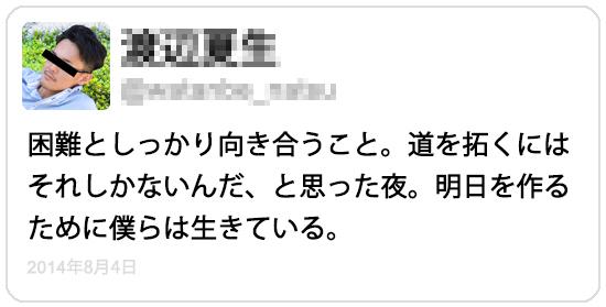 tweet_b3