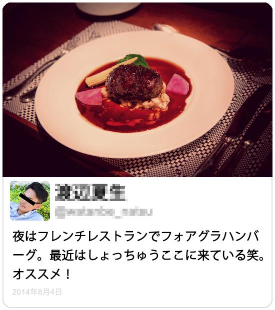 tweet_f2