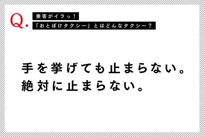おとぼけタクシー_5